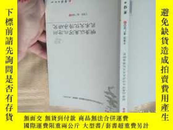 二手書博民逛書店罕見孤本,明清以來河北滄州武術文化傳承研究,Y241414 於秀