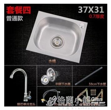 304不銹鋼水槽大小單槽 帶支撐架子套餐 洗菜盆洗碗池洗手盆ATF 格蘭小鋪