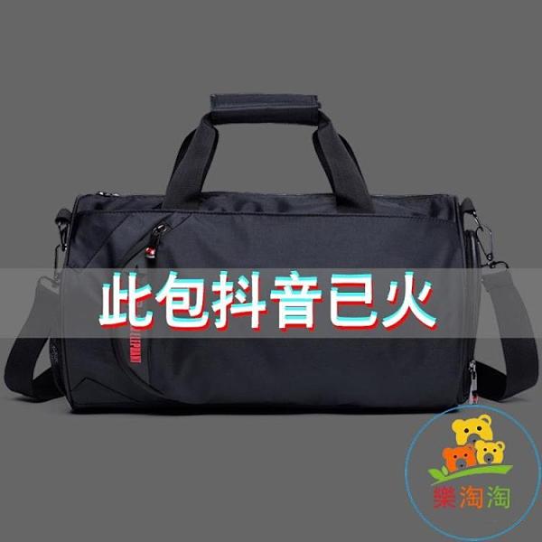 健身包男干濕分離運動包行李手提袋旅行背包樂淘淘