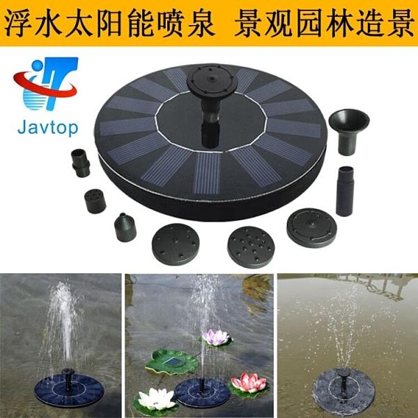 太陽能水泵 太陽能假山流水小水泵流無刷水泵太陽能噴水器灑水器室外噴泉噴水 朵拉朵