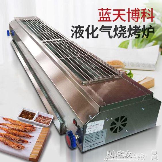 液化氣燒烤爐商用不銹鋼電無煙煤氣擺攤烤串爐紅外線烤爐MKS
