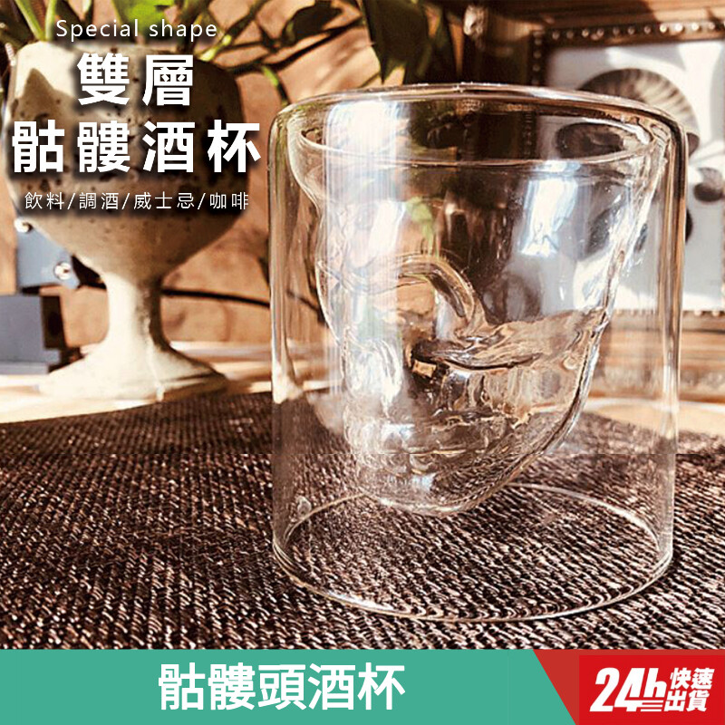 現貨骷髏頭酒杯 75ml創意居家 水杯 威士忌杯 雙層透明玻璃杯 個性 酒吧 骷髏頭玻璃杯