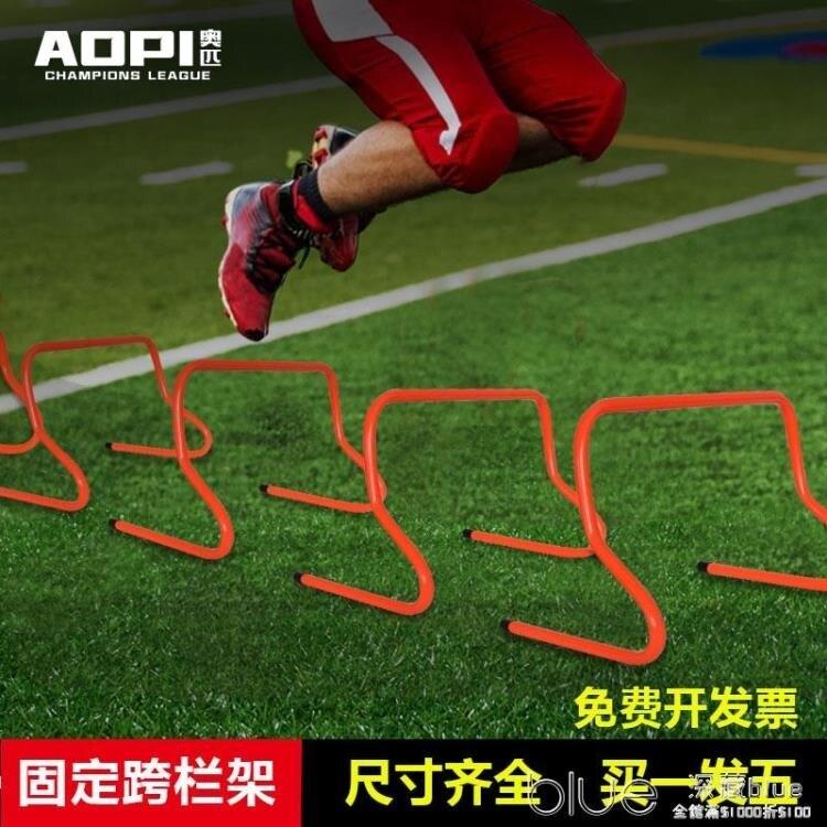 [八折限定兩天]足球訓練器材障礙欄小跨欄架籃球靈敏欄小拱門扎地小足球門敏捷欄YYJ