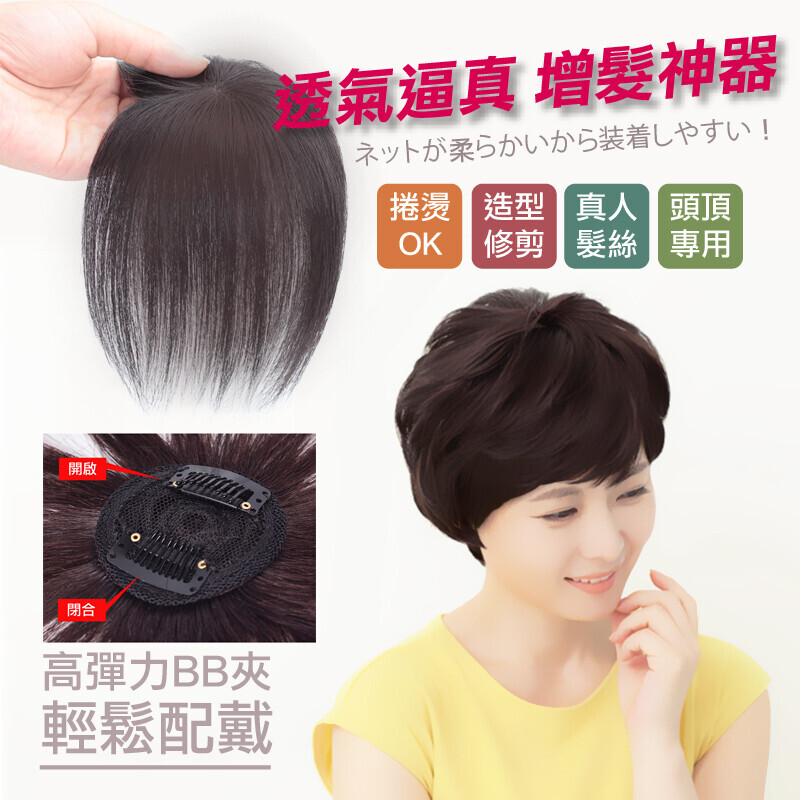 真髮 頭頂補髮片 補髮塊 髮片 假髮 一片式自然頭頂髮片