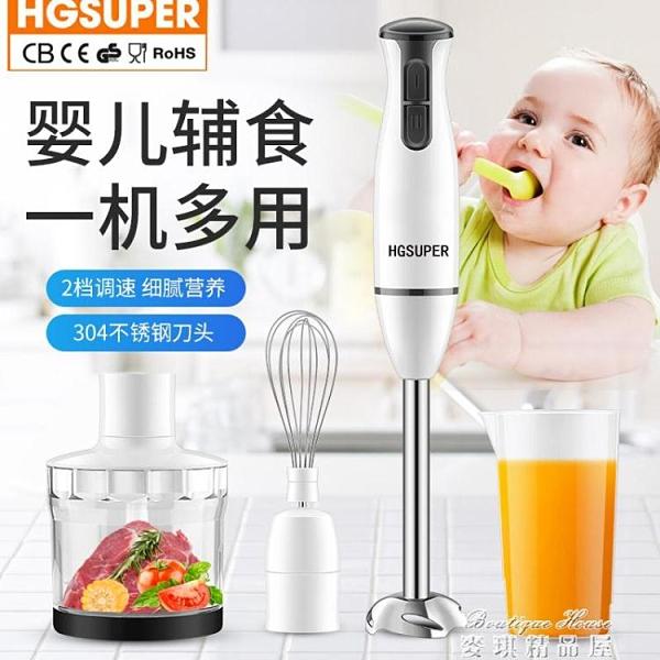 輔食機 料理棒嬰兒輔食機多功能寶寶家用小型手持電動攪拌機打蛋器烘焙 【全館免運】