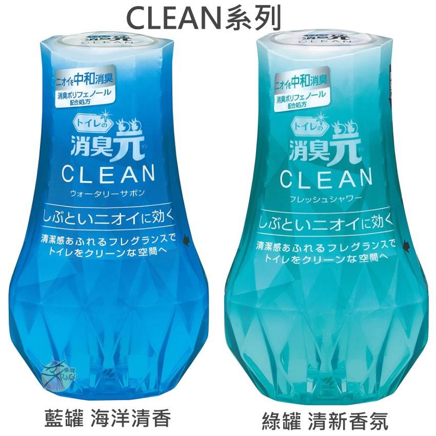 小林製藥 廁所消臭元 CLEAN系列 - 除臭劑 / 芳香劑 400ml 【樂購RAGO】 日本製