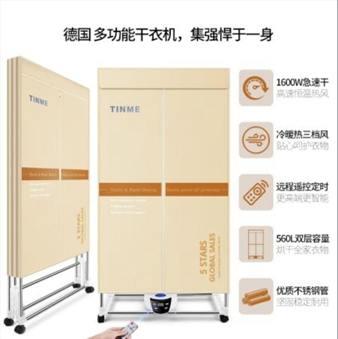 乾衣機 德國TINME烘干機家用速干衣小型折疊烘衣機風干器衣架衣服干衣機