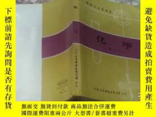 二手書博民逛書店化學罕見第二冊Y54794 三育圖書文具公司 三育圖書文具公司 出版1978