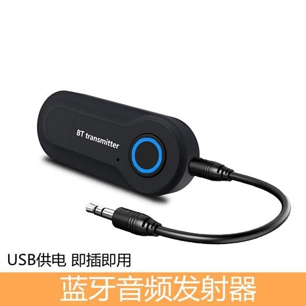 適配器 USB電腦藍牙音頻發射器電視3.5mm轉無線藍牙耳機音箱響免驅適配器 裝飾界