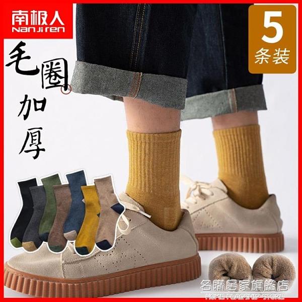 南極人毛圈襪子男毛巾棉襪男士中長筒襪地板冬天加絨加厚長襪冬季 名購新品