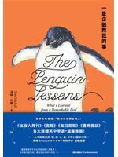 二手書博民逛書店 《一隻企鵝教我的事》 R2Y ISBN:9789869434102│湯姆‧米榭TomMichell