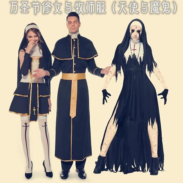 萬聖節服裝 萬圣節大人男女 恐怖圣母瑪利亞耶穌傳教士神父修女牧師cos服裝