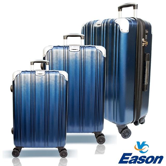 YC Eason 維也納三件組海關鎖款PC硬殼行李箱 藍色