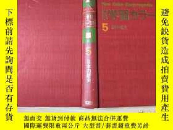 二手書博民逛書店標準罕見學習カラー百科5日本の歷史 日本日文原版書 古岡秀人 學
