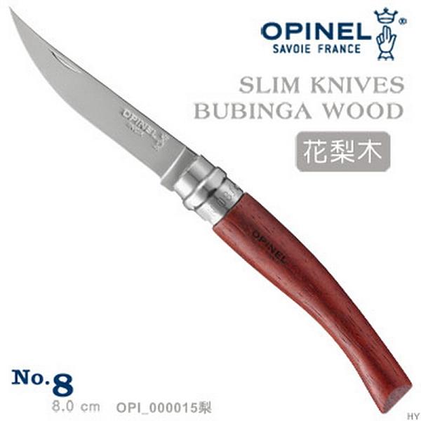 法國OPINEL Stainless Slim knifes 法國刀細長系列-花梨木(No.8)(公司貨)#000015梨