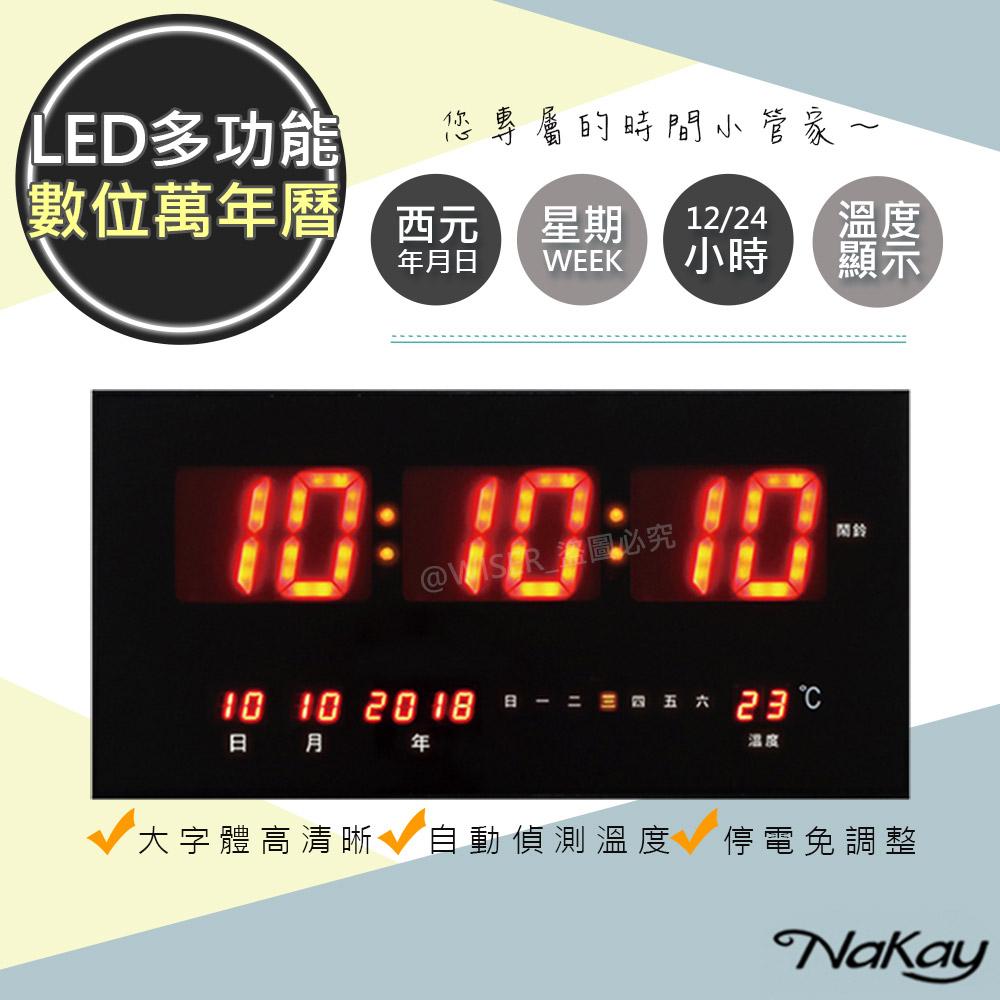 【NAKAY】LED多功能數位萬年曆電子鐘/鬧鐘(NTD-220)USB供電