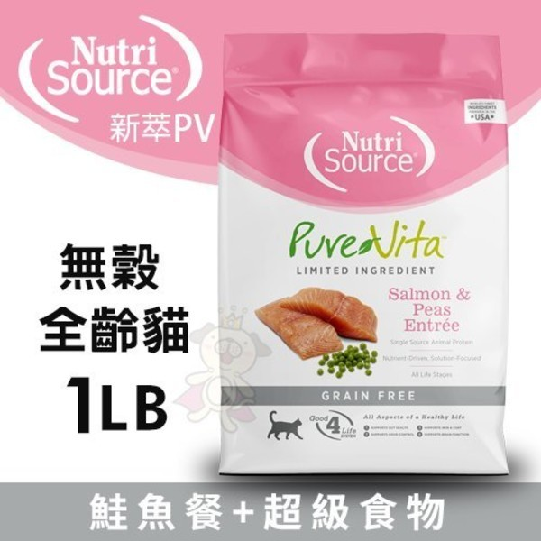 nutrisource 新萃pv 無穀全齡貓 鮭魚餐+超級食物1lb單一肉種系列貓糧