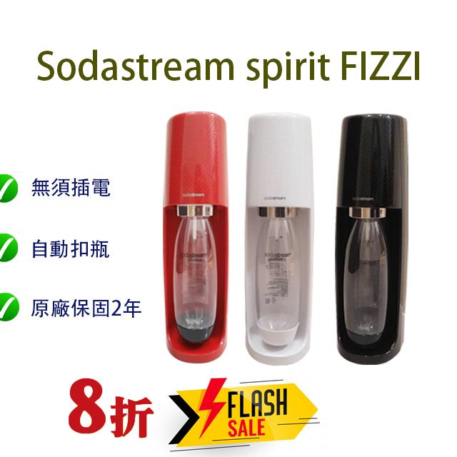 氣泡水機 sodastream sipirt fizzi 手動式
