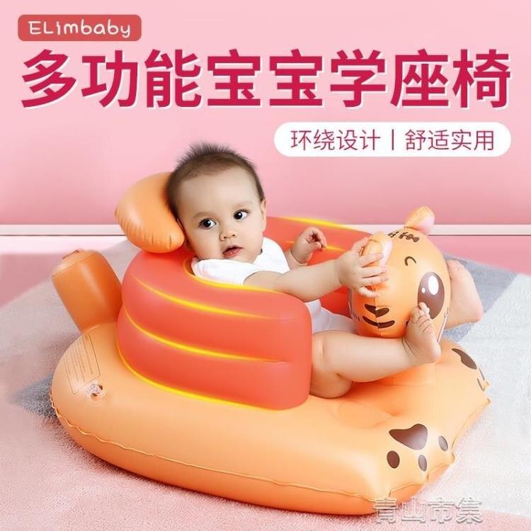 搶先福利 兒童椅子靠背寶寶椅子小板凳叫叫椅學坐神器嬰兒座椅神器充氣沙發 青山市集 夏季狂歡爆款