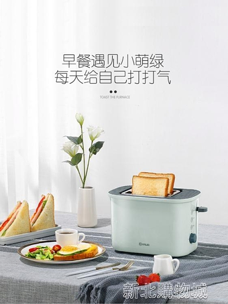 現貨 爐烤面包機家用2片雙面吐司機小型全自動早餐機烤面包片