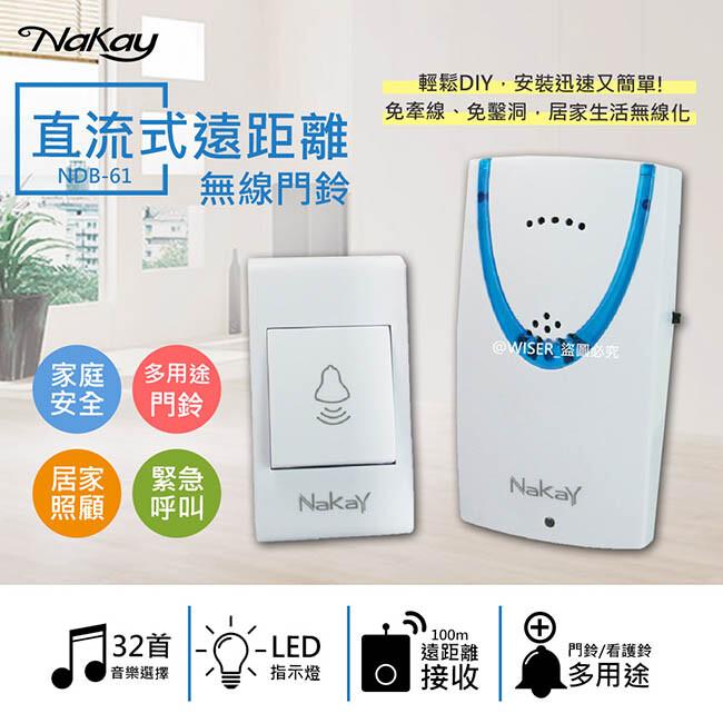 naykay遠距離直流式無線門鈴(ndb-61)防疫/照護/訪客