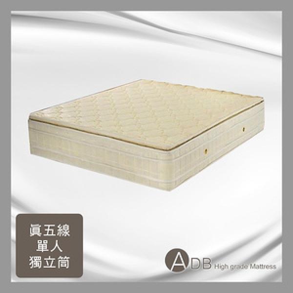 【多瓦娜】真五線科技乳膠單人獨立筒床墊-3.5尺150-03-A
