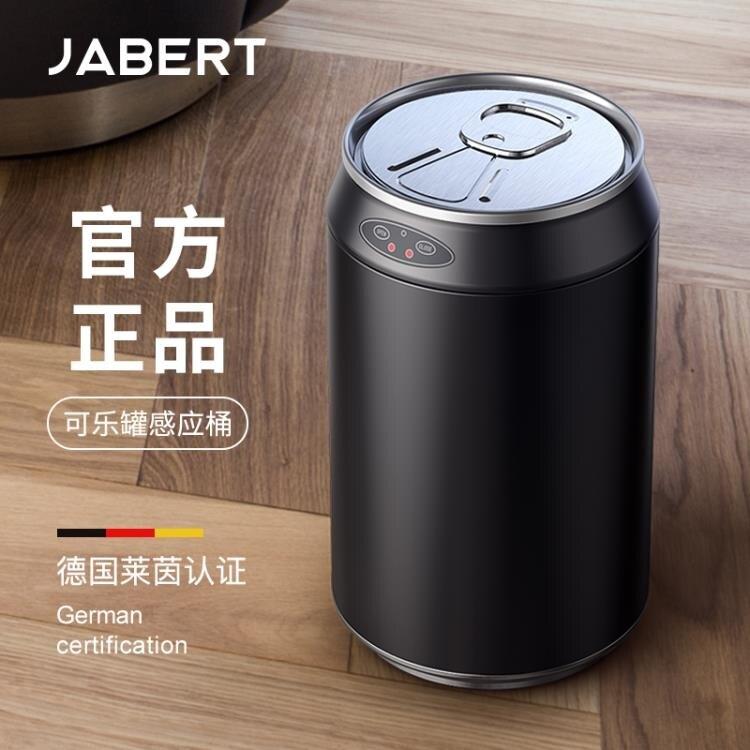 智慧垃圾桶 嘉佰特創意智慧感應垃圾桶帶蓋大號不銹鋼自動家用客廳可樂罐個性交換禮物