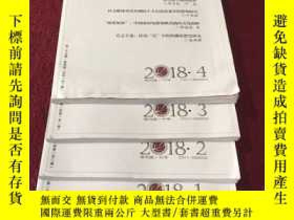 二手書博民逛書店罕見新聞與傳播研究2018年第1.2.3.4期4本合售第四期有瑕