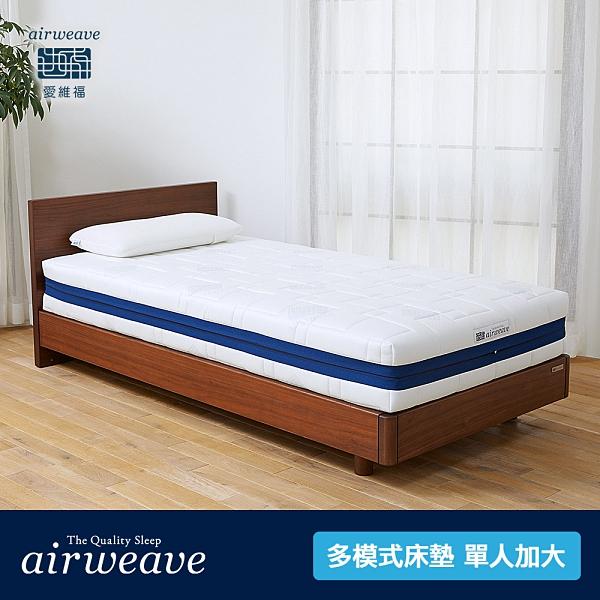 airweave 愛維福|單人加大 - 多模式可水床墊25公分 (日本原裝 可水洗 支撐力佳 分散體壓 透氣度高)