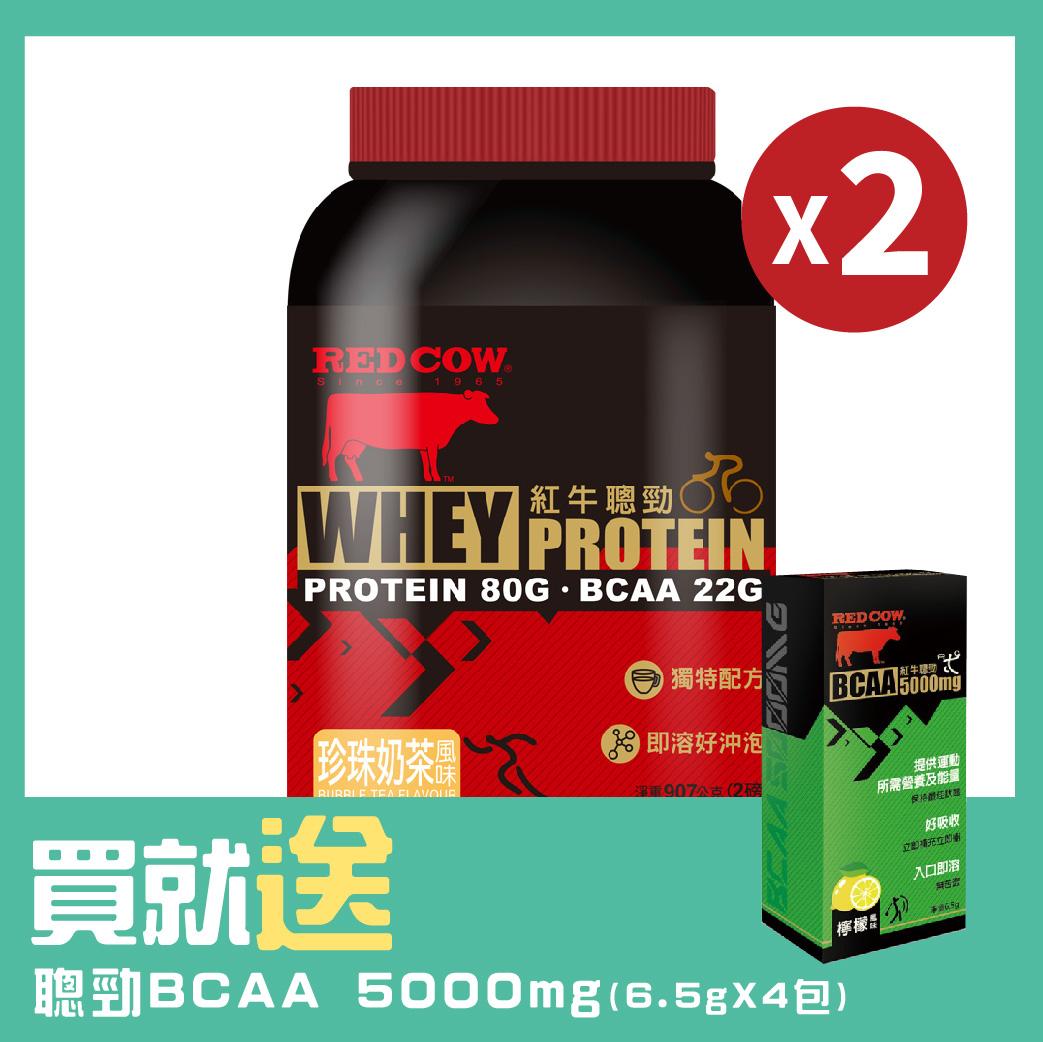 [紅牛] 聰勁即溶乳清蛋白兩罐組送BCAA(2磅/罐) 珍珠奶茶