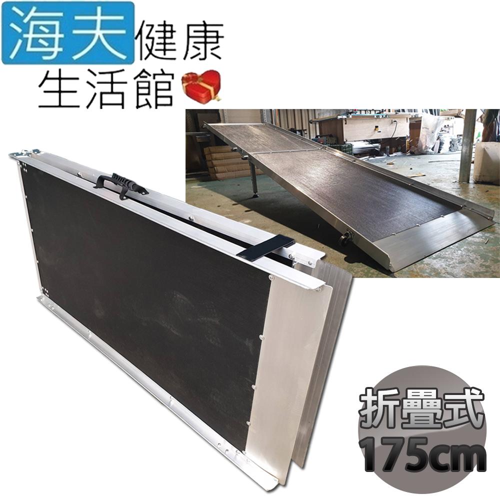 海夫健康生活館 斜坡板專家 附輪 止滑紋路 前後折疊式 玻璃纖維斜坡板(BHF175)