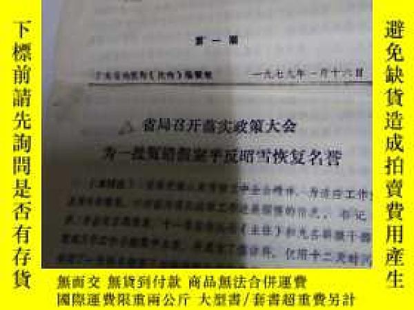 二手書博民逛書店罕見廣東地質戰線創刊號1979.1第一期Y372272