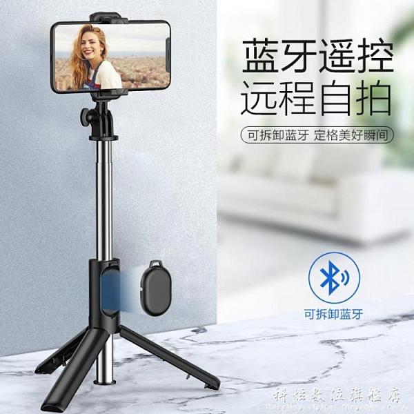 直播手機通用型自拍桿一體式自排桿網紅拍照自拍神器迷你華為11小 科炫數位