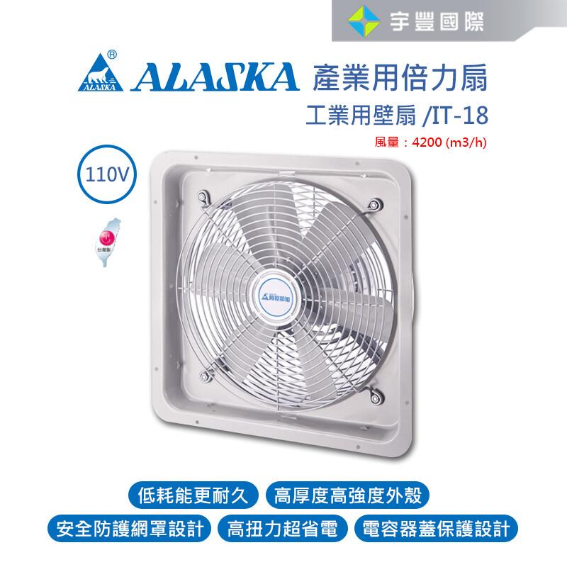 宇豐國際阿拉斯加alaska 工業用壁扇 it-18 循環扇 台灣製造