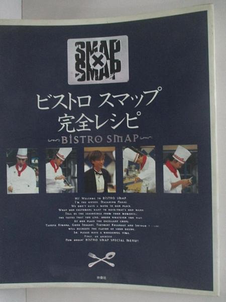 【書寶二手書T2/餐飲_DNN】小酒館地圖完整食譜SMAP X SMAP_Masahiro Makai, Bistro smap