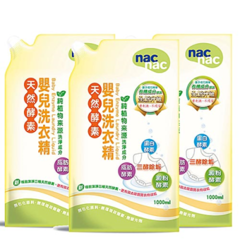 nac nac 天然酵素嬰兒洗衣精補充包1000ml(3包入)