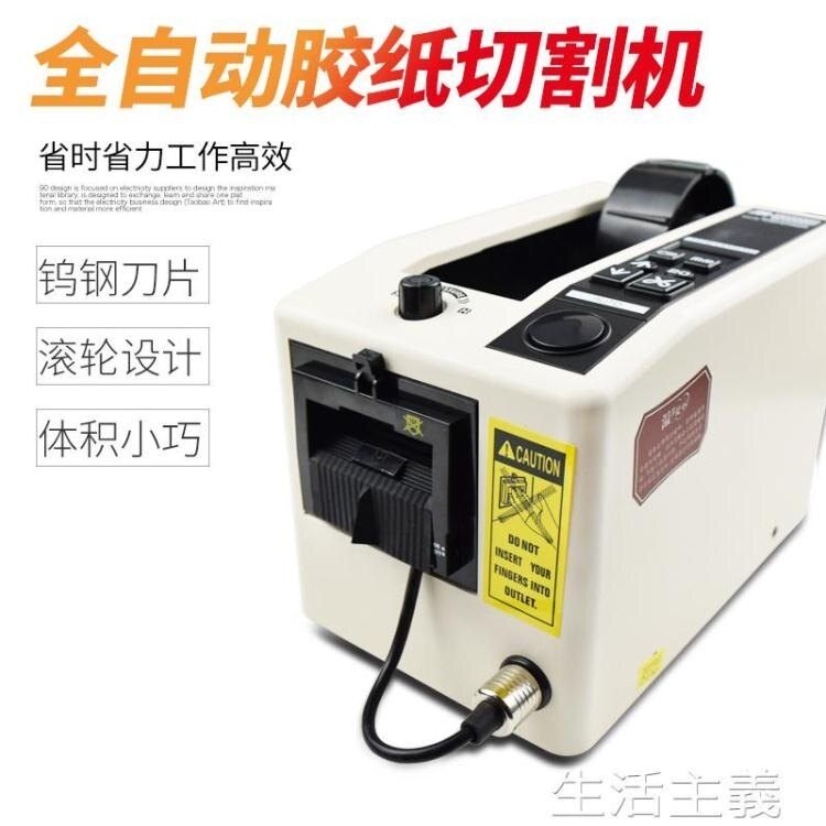 打包機 110V/220V全自動膠帶機膠紙切割機M-1000 膠紙機膠紙封口機封箱膠帶切割機 生活主義 限時鉅惠85折