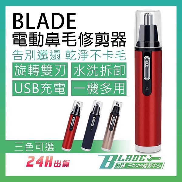 【刀鋒】BLADE電動鼻毛修剪器 現貨 當天出貨 鼻毛修剪器 電動 剃毛 鼻毛刀 除毛 USB充電 剃毛刀