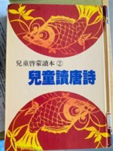 二手書博民逛書店 《兒童讀唐詩》 R2Y ISBN:9575172744