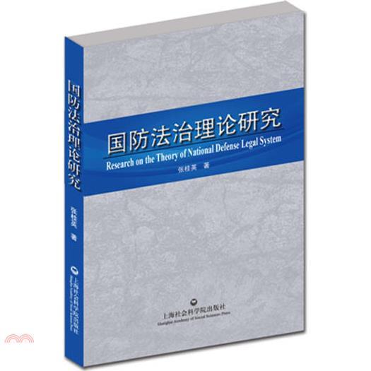 國防法治理論研究(簡體書)[5折]