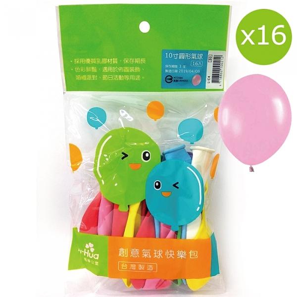 【禹華企業】圓形氣球(8寸)/20入 - 台灣品牌
