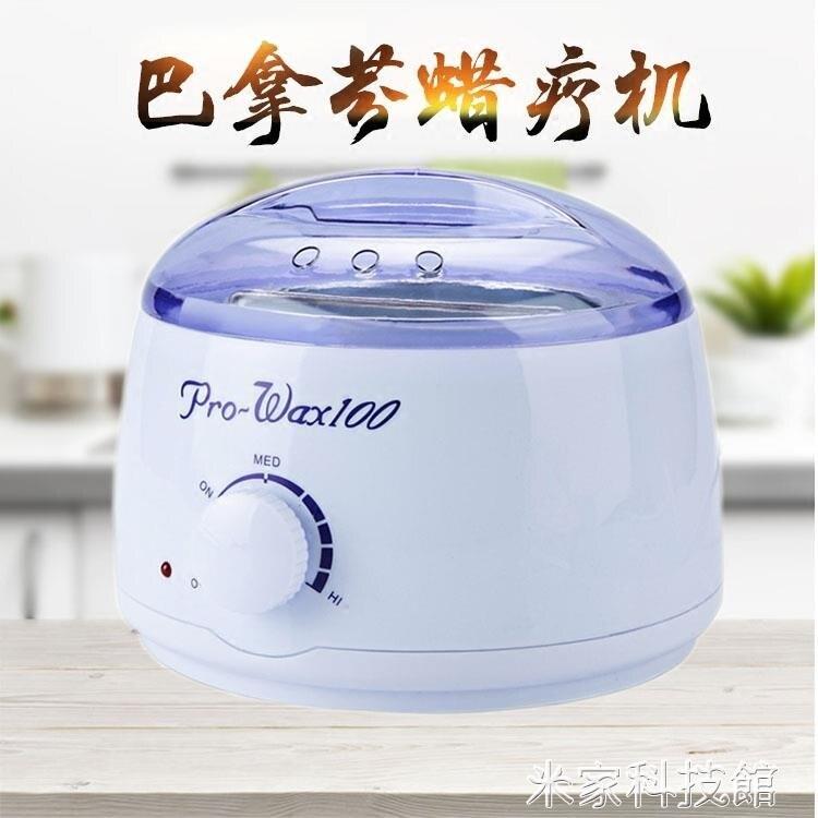 蠟療機 多功能熱蠟機脫毛蜜蠟巴拿芬手蠟機護理蠟泥灸膏加熱器家用美容院