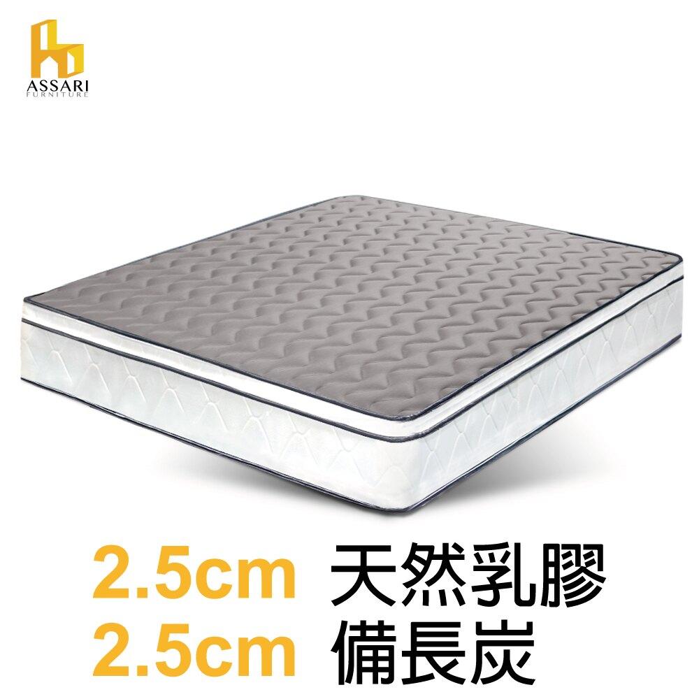 感溫3D立體5cm乳膠備長炭三線獨立筒床墊-單人3尺/ASSARI