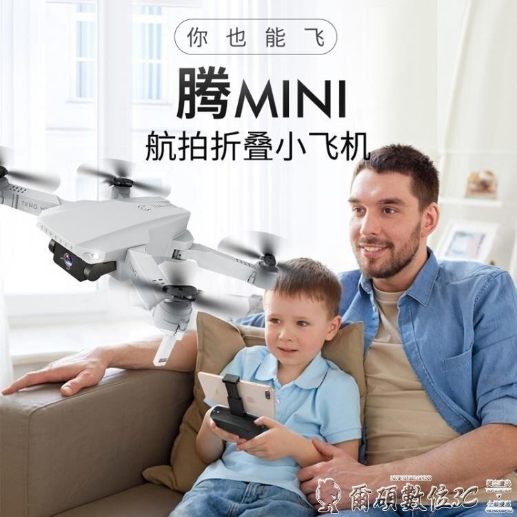 空拍機 4k高清航拍器騰mini超長續航遙控小飛機折疊型專業無人機