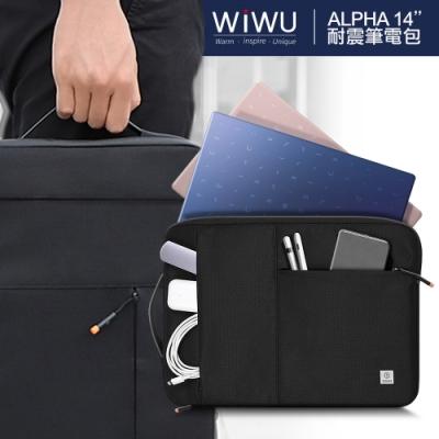 WiWU ALPHA耐震紳士筆電包14吋可用電腦包 公事包 防撞包 Macbook收納包 平板包