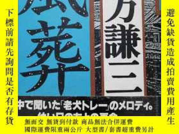 二手書博民逛書店日文原版罕見風葬Y346263 北方謙三 集英社 出版1989