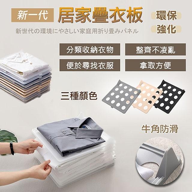 a-hung居家疊衣板 (1入) 衣服收納板 摺衣板 衣物收納神器 衣服收納器 疊衣神器 衣物收