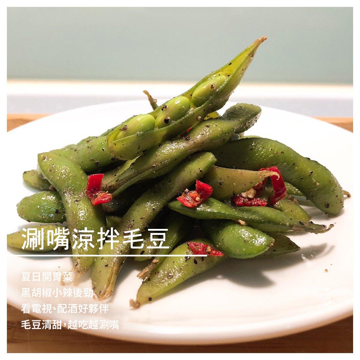 【擄獲滷胃】涮嘴涼拌毛豆/黑胡椒