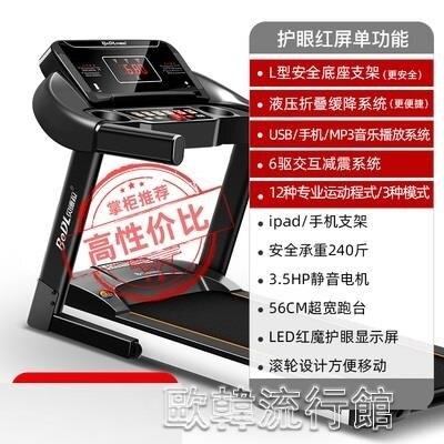 跑步機家用款小型折疊室內電動走步超靜音多功能健身房專用