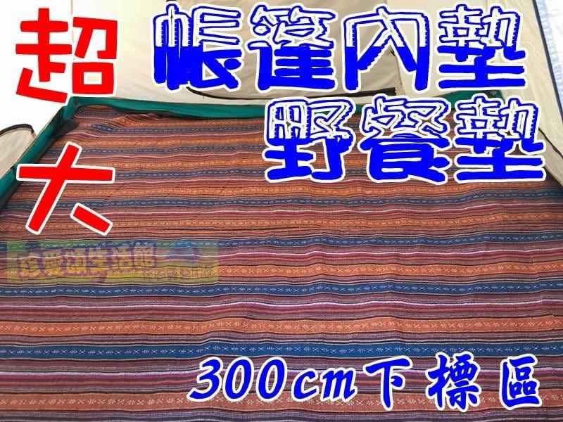 【珍愛頌】AJ250 民族風防水地墊 300x300